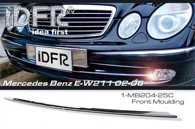 IDFR ODE 汽車精品 BENZ E W211 02-06  鍍鉻前保桿飾條