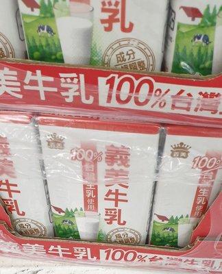5/4前 到貨囉 台灣 義美牛奶 保久乳 (125毫升/瓶) x 24瓶/箱 100%台灣牛乳 bii文 最新到期日2021/11/15