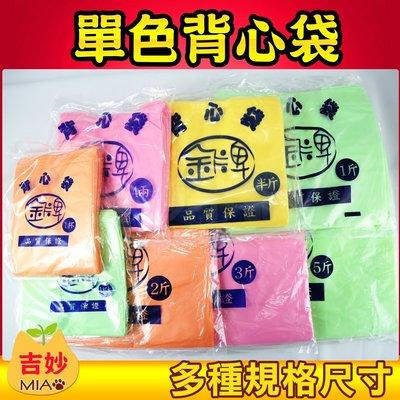 市場背心袋 100包(可混不同規格) 塑膠袋 手提袋 包裝袋 提袋 4兩/6兩/半斤/1斤/2斤/3斤 5斤【吉妙小舖】