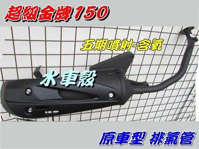 【水車殼】光陽 超級金牌150 五期噴射 含氧 原車型 排氣管 單價$1900元 (附墊片)