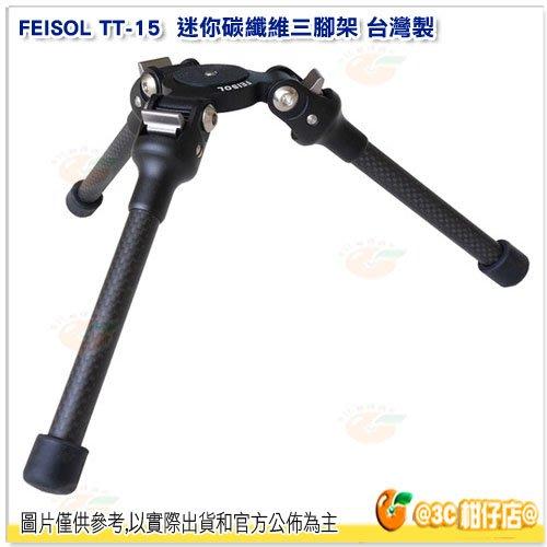 @3C 柑仔店@ 台灣製 FEISOL TT-15 迷你 碳纖維 三腳架 桌腳 三年保 14cm 負重8KG