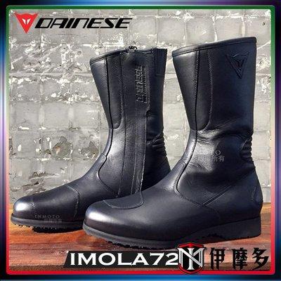 伊摩多※義大利DAiNESE 復古防摔騎士車靴 IMOLA72 BOOTS 高筒 牛皮 橡膠底 CE認證。黑
