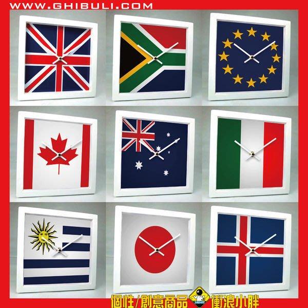 【衝浪小胖】世界各國/國旗/桌鐘/掛鐘/機芯/指針/各國家款式都有賣/手工製造