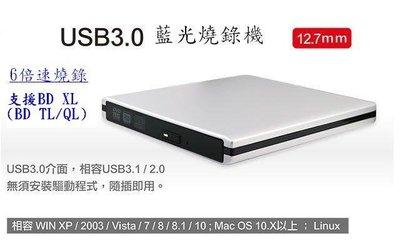 【驚奇屋】《全新》日本松下MATSHITA機蕊USB3.0外接式藍光撥放機兼燒錄機UJ260國際COMBO機