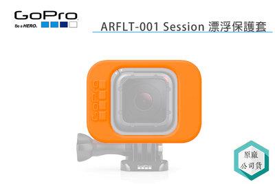 《視冠高雄》下殺5折 GOPRO Session 漂浮保護套 浮力配件 公司貨 ARFLT-001