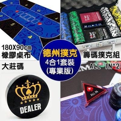 德州撲克 4合1套裝(專業版) 含橡膠桌布+300片籌碼撲克組+Dealer+ALL IN