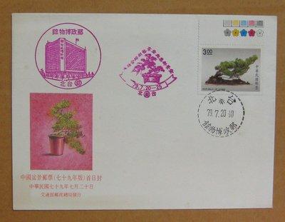七十年代封--中國盆景郵票--79年07.20--專280 特280--台北戳-03-早期台灣首日封--珍藏老封