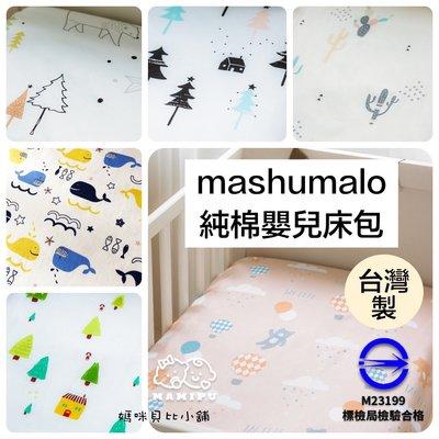 現貨*台灣製??mashumalo嬰兒床包 純棉嬰兒床單 嬰兒床罩 嬰兒床包