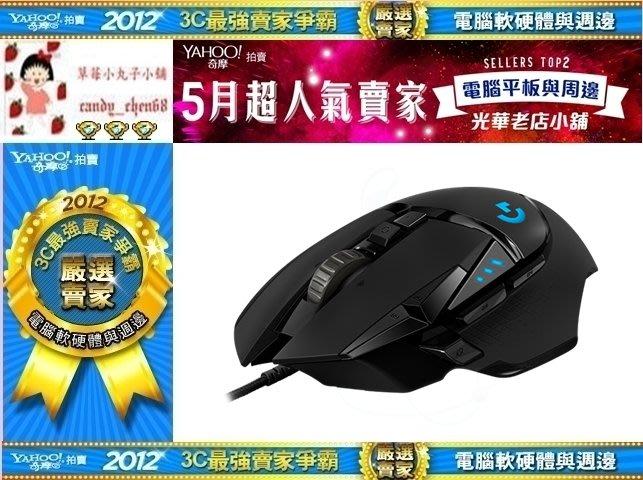 【35年連鎖老店】羅技 G502 Hero 電競滑鼠有發票/2年保固/