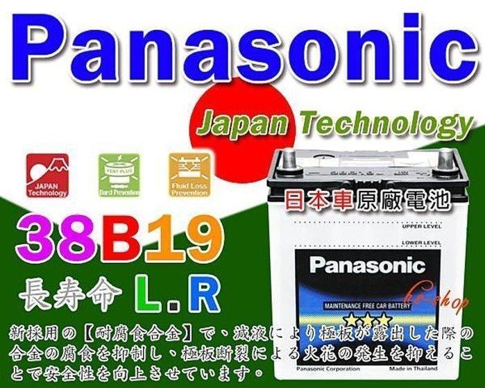 【電池達人】日本松下 國際牌電池 38B19RS 汽車電瓶 TERCEL VIOS VARICA DELICA 得利卡