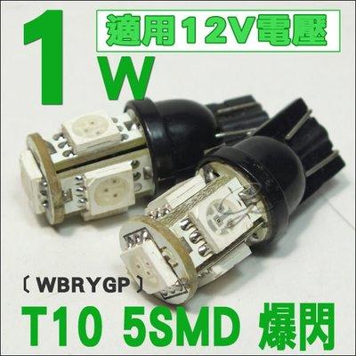 ◇光速LED精品◇ T10 5050 ...