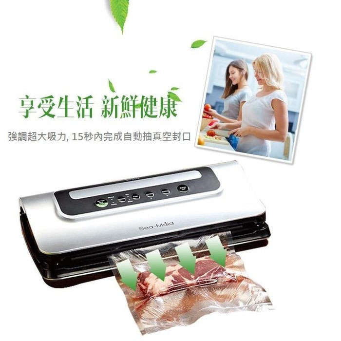 ㊣創傑*CJ-380A全自動網紋真空機連續封口機印字機分裝機充填機封杯機*選用網紋真空袋(條紋/紋路/花紋)適用微濕食品