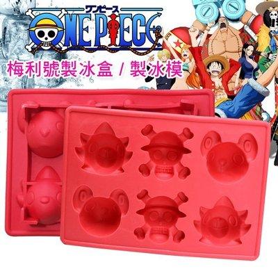 【鉛筆巴士】現貨! 航海王創意冰模(梅利號) 制冰盒 矽膠冰塊模具冰塊製冰盒手工皂模海賊王巧克力模 果凍模K160605