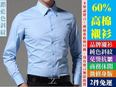 [Special Price]0303《2件免運》9花色 男 長袖 60%長絨棉 RXE. G2000品牌襯衫 純色 斜紋 免燙[請留言:花色+尺碼+]