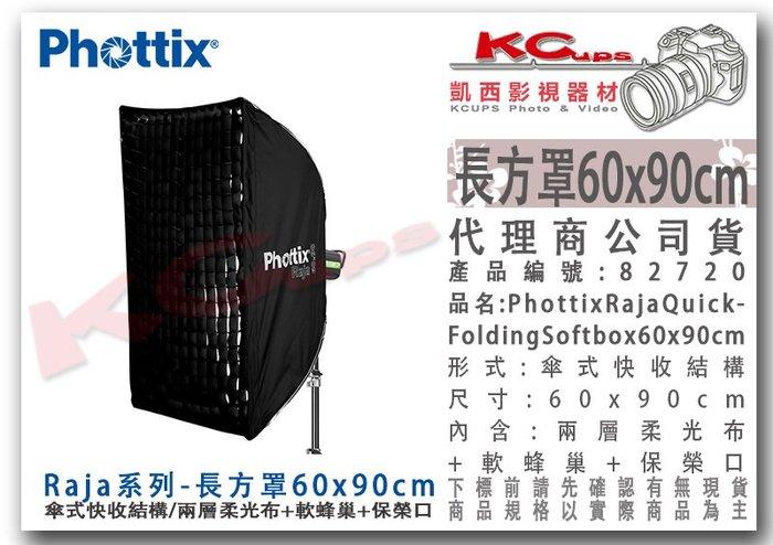 凱西影視器材【Phottix Raja 傘式快收 長方罩 60x90cm 公司貨 含Comet口】profoto 缺貨