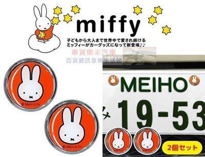 車資樂㊣汽車用品【DB16】日本進口 MIFFY米飛兔 橘底鍍鉻邊 車用 牌框螺絲帽套(2入)