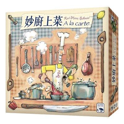 【陽光桌遊】(免運) 妙廚上菜 A La Carte 繁體中文版 正版桌遊