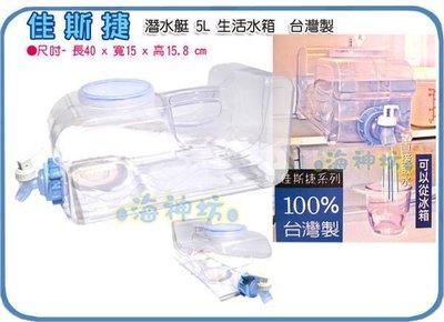 海神坊=台灣製 9118 潛水艇生活水箱 壓扣水龍頭 儲水桶 蓄水桶 手提水箱 居家儲水5.3L 12入1500元免運