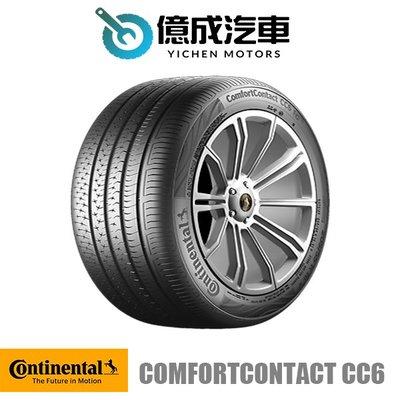 《大台北》億成輪胎鋁圈量販中心-德國馬牌輪胎 225/55 R 17【ComfortContact CC6】