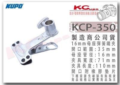 凱西影視器材 KUPO KCP-350...
