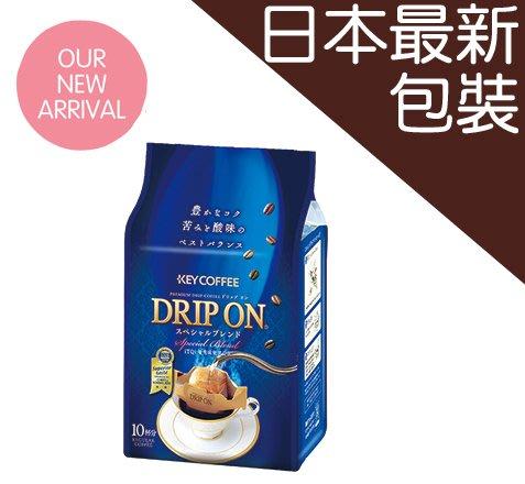 【現+預】日本KEYCOFFEE DRIPON濃郁研磨濾掛式黑咖啡 掛耳黑咖啡 10袋/包 DRIPON濾掛咖啡沖泡咖啡