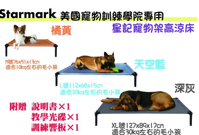 幸福♥SHOP Starmark美國寵物訓練學院專用-星記寵物架高涼床 床墊L號 高架涼床 寵物床墊