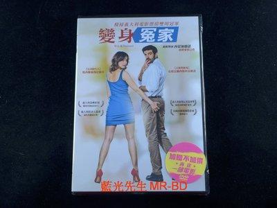 [DVD] - 變身冤家 Wife And Husband ( 得利公司貨 )