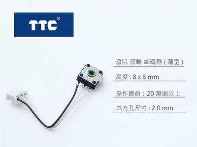 TTC 滑鼠 滾輪 編碼器 電競滑鼠專用 (薄型) 尺寸 8 mm。