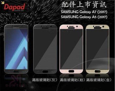 光華商場。包你個頭 【DAPAD】Samsung 三星A7 A71 A51  滿版 9H玻璃貼 疏油水 ACEICE