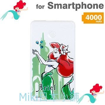 *Miki日本小舖*日本帶回迪士尼小美人魚艾莉兒超輕薄行動電源充電器 4000mAh