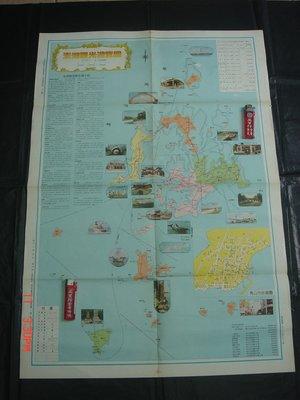 80【地圖光觀旅遊】臺灣 澎湖縣觀光詳細街圖 遊覽圖 大張 地圖