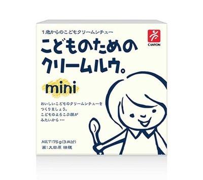 CANYON 兒童奶油咖哩塊 mini 75g