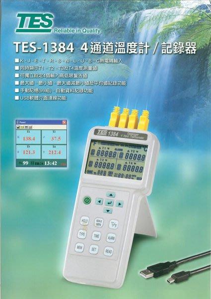TECPEL 泰菱 》TES 泰仕 TES1384 TES-1384 四通道溫度計 溫度 記錄器 多組溫度計