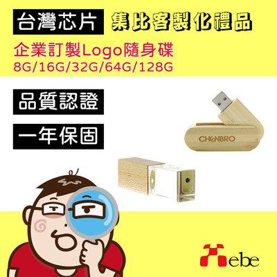 隨身碟訂製 團體訂購 木頭款式 木製隨身碟 LOGO印刷  8G/16G/32G/64G/128G | 集比客製化禮品