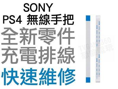 SONY PS4 原廠無線手把 充電排線 充電孔排線 單排線 12Pin 專業現場維修【台中恐龍電玩】