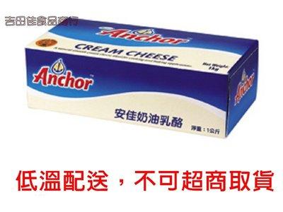 [吉田佳-低溫]B13501紐西蘭安佳奶油乳酪cream cheese ,安佳奶油起士(1公斤/條),製作乳酪蛋糕