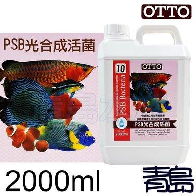 E。。。青島水族。。。ME-310XL台灣OTTO奧圖---PSB光合成活菌 硝化菌 新包裝新配方==2L/2000ml
