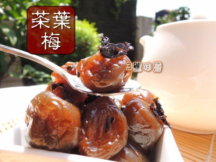 3號味蕾 量販團購網~茶葉梅3000公克量販價540元......多款蜜餞讓您食指大動!!!