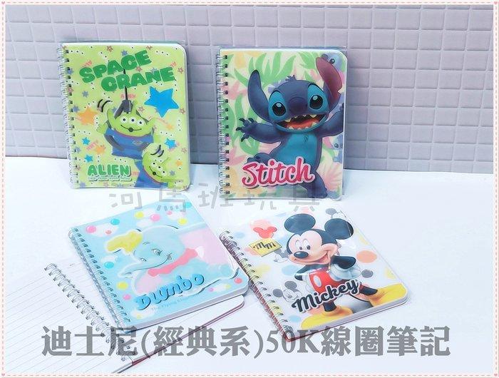 河馬班玩具-授權迪士尼(經典系)50K線圈筆記-小飛象/三眼怪/米奇/史迪奇