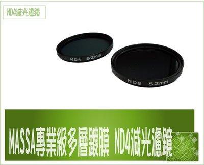 『BOSS』MASSA 多層鍍膜ND4減光濾鏡 52mm 減少2級曝光 減光鏡37mm 49mm 55mm 58mm
