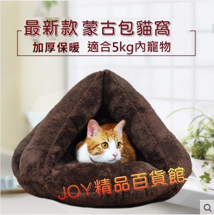 蒙古包貓窩貓睡袋貓房子保暖寵物窩寵物墊泰迪吉娃娃狗窩JOY精品百貨館推薦