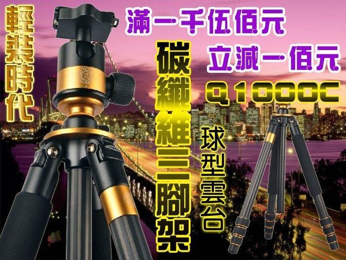 【送腰包】輕裝時代 碳纖維 45mm球體/28mm管徑 三腳架+雲臺 獨腳架 單眼相機 手機直播 戶外攝影 Q1000C