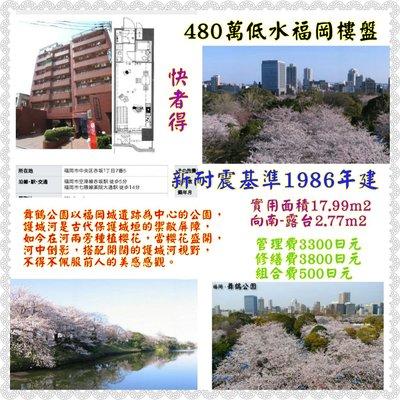 日本福岡舞鶴公園赤坂低水樓盤