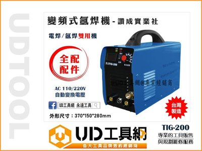 @UD工具網@台灣製造 讚成 TIG-200 氬焊機 + 電焊機 二用型 200型氬焊機 200型電焊機 TIG200