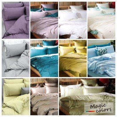 《60支紗》雙人床包/被套/枕套/4件式【共11色】Magic colors 100%精梳棉-麗塔寢飾-
