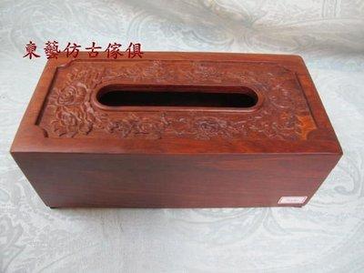 東藝仿古傢俱~~花梨木雕花面紙盒26*...