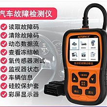 汽車故障碼偵測 簡易通用診斷儀 消除故障燈 電腦診斷儀 行車電腦通用解碼器發動機故障碼燈清除儀