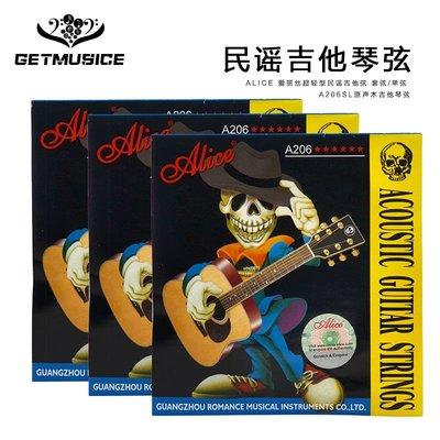 可樂屋 Alice 愛麗絲超輕型民謠吉他弦 套弦/單弦 A206SL原聲木吉他琴弦/訂單滿200元出貨