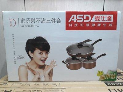樂意購家電-ASD愛仕達 鍋具三件套裝組 LWY03CTN-YG 不沾三件組 A