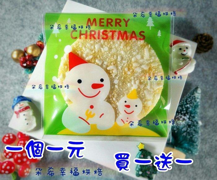 ✿買1送1✿20入 大小雪人自黏餅乾袋  安親班 禮品袋 聖誕節 糖果袋 包裝袋【朵希幸福烘焙~現貨供應園地】